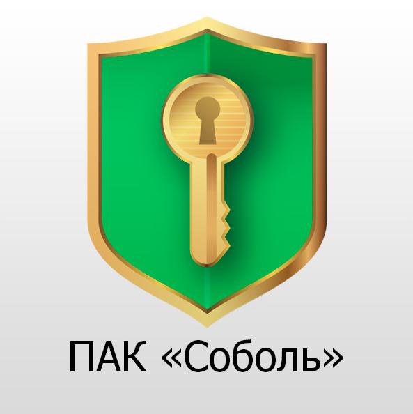 Код-Безопасности-ПАК-Соболь