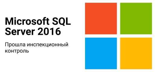 MS-server-2016