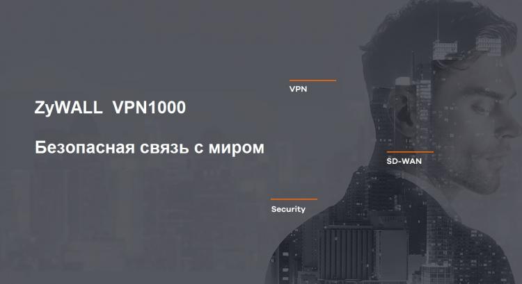 VPN1K